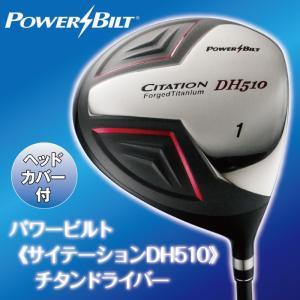 パワービルト サイテーション DH510 高反発 チタンドライバー|golf-club