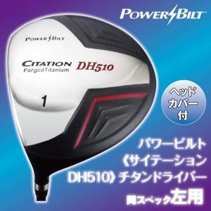 パワービルト サイテーション DH510 高反発 チタンドライバー 左用|golf-club