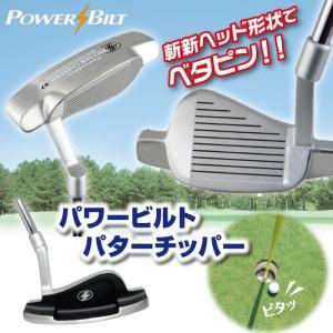 パワービルト パターチッパー|golf-club