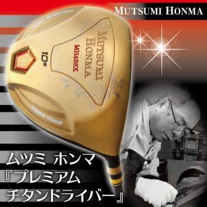 ムツミホンマ 高反発 プレミアムチタンドライバー MH488X|golf-club