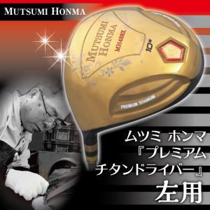 ムツミホンマ 高反発 プレミアムチタンドライバー MH488X 左用|golf-club