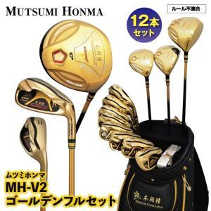 ムツミホンマ ゴールデンフルセット MH-V2|golf-club