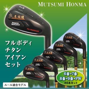 ムツミホンマ フォージド フルボディチタンアイアン 5本セット|golf-club