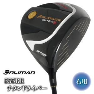 ORLIMAR オリマー ORM-555RR ダブルアール 高反発 チタンドライバー 右用 ゴルフクラブ ルール不適合|golf-club