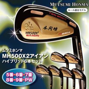 ゴルフクラブ アイアン 6本セット ムツミホンマ MH500X2 ハイブリッド|golf-club