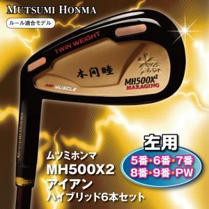 ゴルフクラブ アイアン 左用 6本セット ムツミホンマ MH500X2 ハイブリッド|golf-club