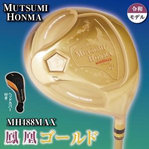 ムツミホンマ 鳳凰 ゴールド 高反発ドライバー 非公認 MH488MAX ヘッドカバー付き シニア ゴルフクラブ ルール不適合|golf-club