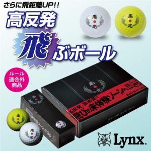 リンクス 飛砲 高反発 ゴルフボール 12球 1ダース 非公認球 ルール不適合|golf-club