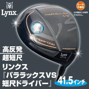 リンクス パララックスVS 超短尺ドライバー 41.5インチ 高反発|golf-club