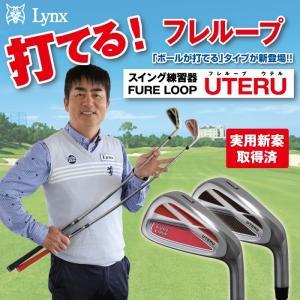 リンクス スイング練習器 フレループ UTERU|golf-club