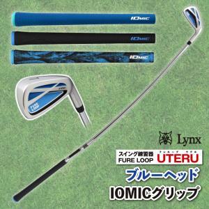 リンクス スイング練習器 フレループ UTERU ブルーヘッド IOMICグリップ Lynx FURELOOP|golf-club