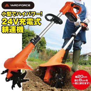 ヤードフォース 24V コードレス 耕運機 充電式 家庭用 LEC20-JP 軽量 ハイパワー 家庭菜園 耕耘機 耕うん機|golf-club