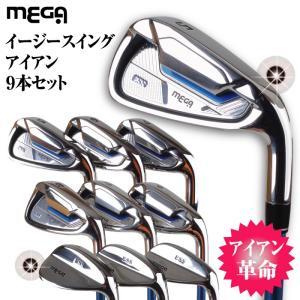 MEGA イージースイング ワンレングスアイアン 9本セット シャフト硬度 R  #5-9番,PW+ウェッジ3本|golf-club
