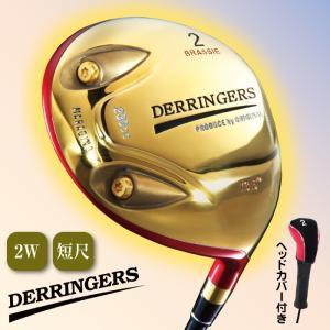 デリンジャー ブラッシー 2番フェアウェイウッド|golf-club