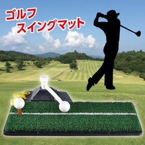 ゴルフスイングマット|golf-club