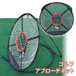 ゴルフアプローチネット|golf-club