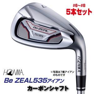 ホンマ Be ZEAL535 アイアン 5本組 カーボンシャフト|golf-club