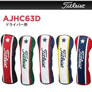 【2017年継続モデル】タイトリスト ヘッドカバー ドライバー用 AJHC63D|golf-season