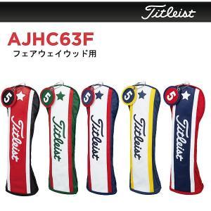【2017年継続モデル】Titleist タイトリスト ヘッドカバー フェアウェイウッド用 AJHC63F|golf-season