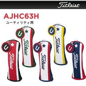 【2017年継続モデル】Titleist タイトリスト ヘッドカバー ユーティリティ用 AJHC63H|golf-season