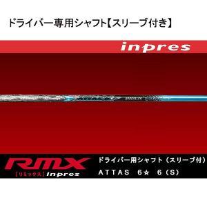 【2015年モデル】ヤマハ インプレス リミックス ドライバー専用シャフト(スリーブ付) 【ATTAS 6☆6 Sシャフト】|golf-season