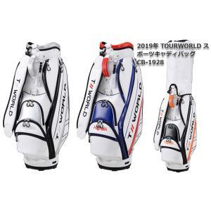 【特別価格!在庫限りです。】本間ゴルフ ツアーワールド スポーツキャディバッグ TOURWORLD CB1928 ホンマ HONMA CB-1928【2019年モデル】