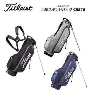【2017年モデル】Titleist タイトリスト 小型スタンドバッグ CBS76 キャディバッグ golf-season