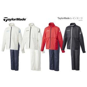 【2017年継続モデル メーカー在庫限りです。】テーラーメイド Taylor Made ゴルフ メンズ レインスーツ レインウェア 上下セット CCK16|golf-season