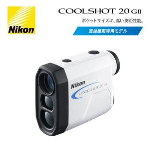 ニコン クールショット 20G2 COOLSHOT 20GII ゴルフ レーザー距離計 CS20G2...