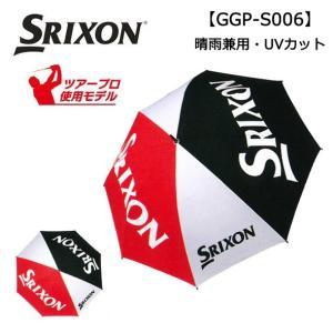 ダンロップ スリクソン SRIXON ゴルフ傘 アンブレラ ツアープロ使用モデル 晴雨兼用 70cm...