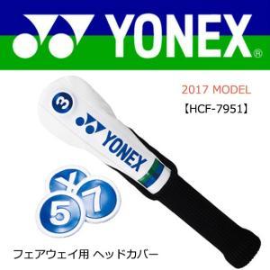【2017年ニューモデル 良い物をお値打ちにどうぞ!】 YONEX ヨネックス フェアウェイウッド用 プロモデルヘッドカバー 【HCF-7951】|golf-season