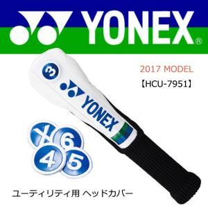 【2017年ニューモデル 良い物をお値打ちにどうぞ!】 YONEX ヨネックス ユーティリティー用 プロモデルヘッドカバー 【HCU-7951】|golf-season