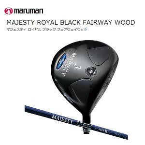 【2016年継続モデル 日本正規品】 Majestey マルマン マジェスティ ロイヤル ブラック フェアウェイウッド カーボンシャフト|golf-season