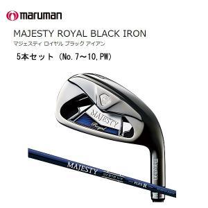 【2016年継続モデル 日本正規品】 Majestey マルマン マジェスティ ロイヤル ブラック アイアン 5本組(#7.8.9.10.PW)|golf-season