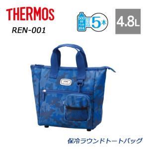 【お値打ち価格で即納です。】 サーモス THERMOS 保冷 ラウンド トートバッグ 4.8L RE...