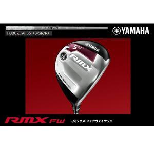 【2016年モデル】ヤマハ YAMAHA リミックス RMX フェアウェイウッド FUBUKI Ai  55(S/SR/R) フブキシャフト|golf-season