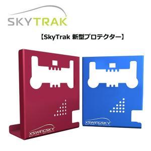 SkyTrak スカイトラック ゴルフ シミュレーション 新型 プロテクター【2019年継続モデル】