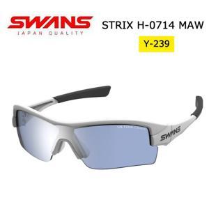 【2018年ニューモデル】スワンズ SWANS サングラス ストリックス・エイチ ミラーレンズモデル STRIX H-0714 MAW【Y-239】