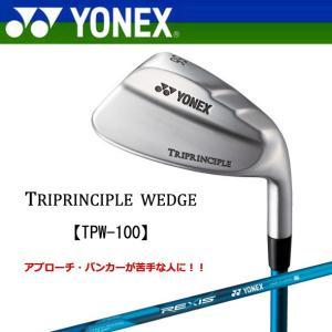 【常識外の革新ウェッジ!新品】YONEX ヨネックス トライプリンシプル ウェッジ TPW100 カーボンシャフト|golf-season