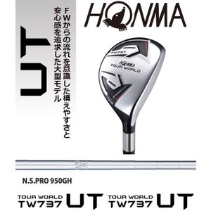 【2016年ニューモデル】 本間ゴルフ ホンマゴルフ TW737 UT ユーティリティ 【N.S.PRO950GH】 スチールシャフト|golf-season