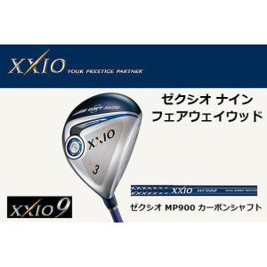 ダンロップ XXIO9 ゼクシオ ナイン メンズ フェアウェイウッド MP900 カーボンシャフト【新品 保証書付き】【在庫あと少し!即納です。】|golf-season
