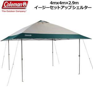 即納在庫あり Coleman コールマン タープ イージーセットアップ シェルター 4m×4mx2.9m UPF50+ 2000038102 13x13 EZ Shelter|golf-thirdwave
