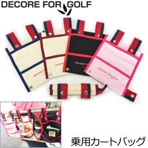 メール便発送 DECORE FOR GOLF デコレフォーゴルフ 乗用カート連結式カートバッグ 綿100% CBG カートポーチ ミニバッグ メンズ レディース|golf-thirdwave