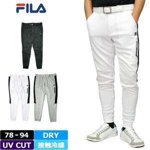 フィラゴルフ 2021 メンズ 吸汗速乾 UV CUT 接触冷感 ジョガーパンツ ロングパンツ 741309  21SS FILA Golf ゴルフウェア ボトムス ゴルフパンツ MAR3|golf-thirdwave