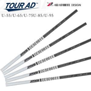 UT専用 グラファイトデザイン ツアーAD U-55/U-65/U-75/U-85/U-95 ユーティリティ用 シャフト単品 国内正規品 GRAPHITE DESIGN TourAD|golf-thirdwave