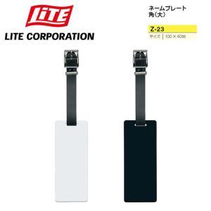 ライト ネームプレート Z-23(L)角 新品 LITE ゴルフ用品 ゴルフバッグ用 キャディバッグ用|golf-thirdwave