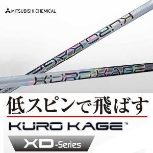 三菱ケミカル KURO KAGE クロカゲ XDシリーズ シャフト単品 国内正規品 新品 KUROKAGE レーヨン レイヨン MITSUBISHI|golf-thirdwave