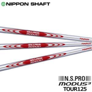 日本シャフト N.S.PRO モーダス3 システム3 ツアー125 アイアン用 スチールシャフト 単品 MODUS3 SYSTEM3 TOUR125 正規品  NS|golf-thirdwave