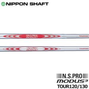 日本シャフト N.S.PRO MODUS3(モーダス3) 120/130シリーズ アイアン用スチールシャフト単品 正規品 新品|golf-thirdwave