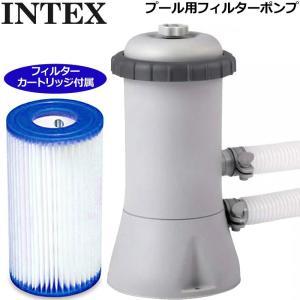 即納在庫有 INTEX インテックス プール用 フィルターポンプ カートリッジ付 28637J Krystal Clear 浄水 水質改善 濾過 水循環 マイナスイオン フレームプール用|golf-thirdwave